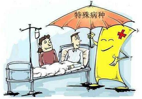 这些疾病将纳入基本医疗保险