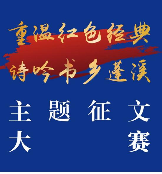 """""""重溫紅色經典 詩吟書鄉蓬溪""""主題征文啟事"""