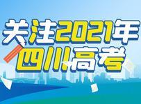 关注2021年四川高考