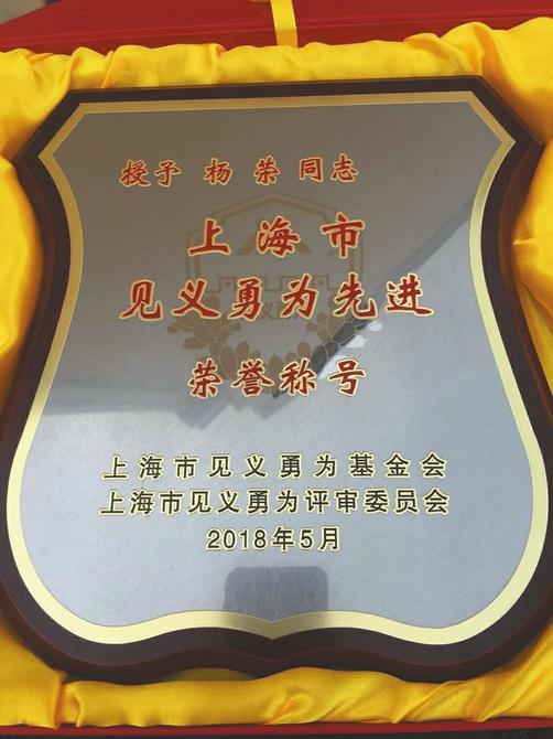 """杨荣被授予""""上海市见义勇为先进""""荣誉称号。"""