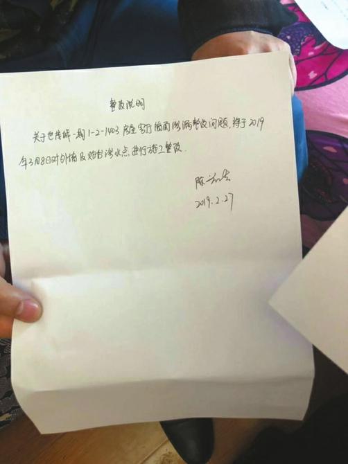 """开发商代表为王先生写下的""""整改说明""""。"""