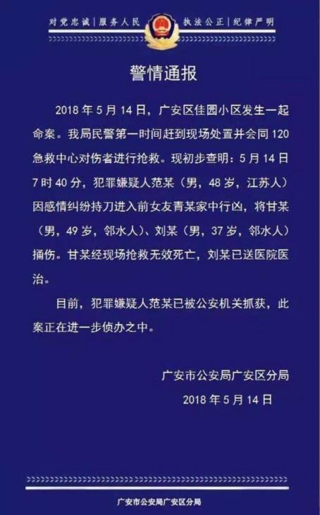 广安小区发生命案 警方:嫌疑人因感情纠纷行凶