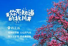北川:大禹故里、中国羌城