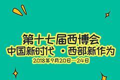 2018第十七届西博会
