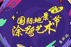 2019成都国际地景涂鸦艺术节