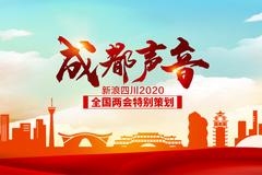 2020全国两会特别策划报道:成都声音
