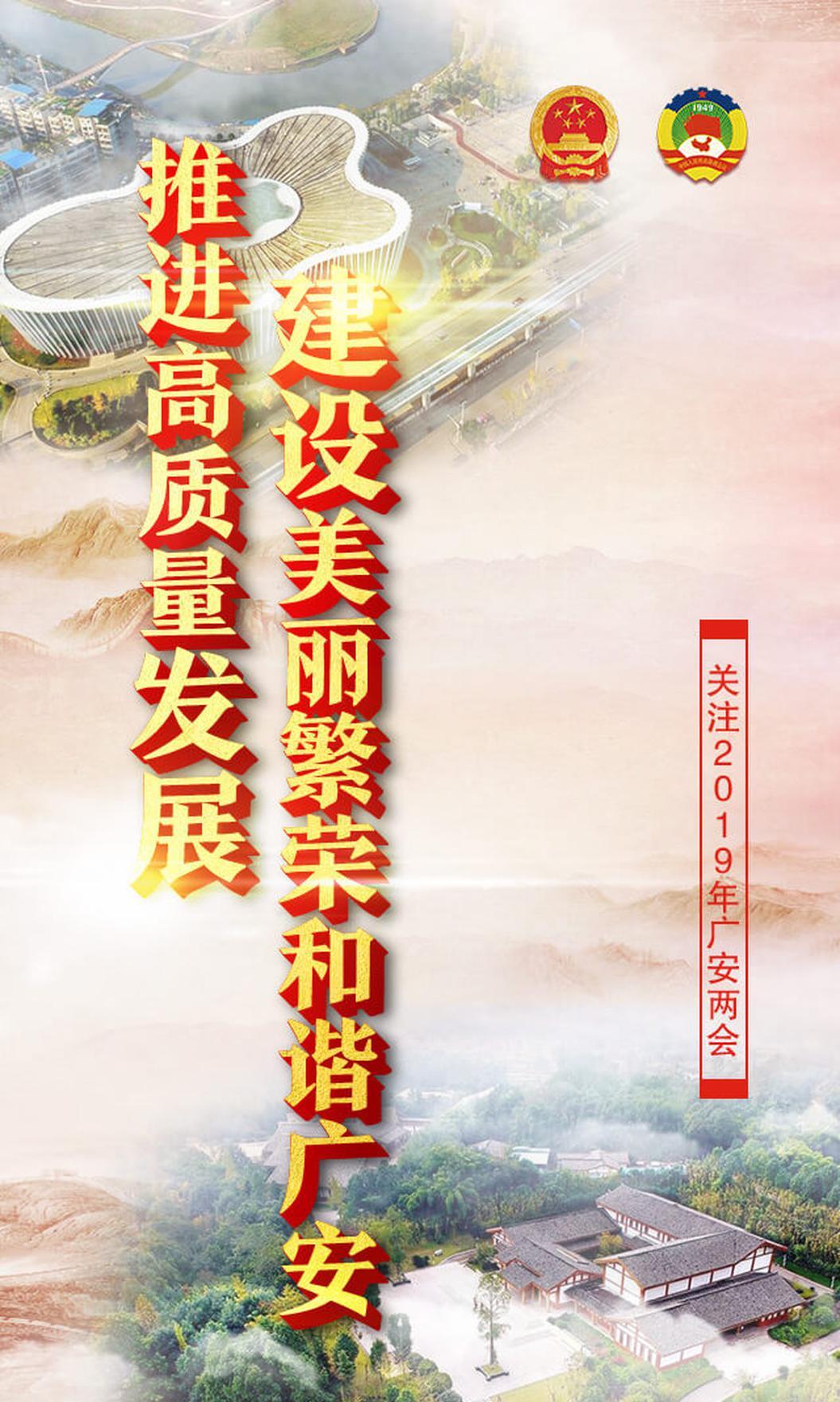 2019广安两会h5