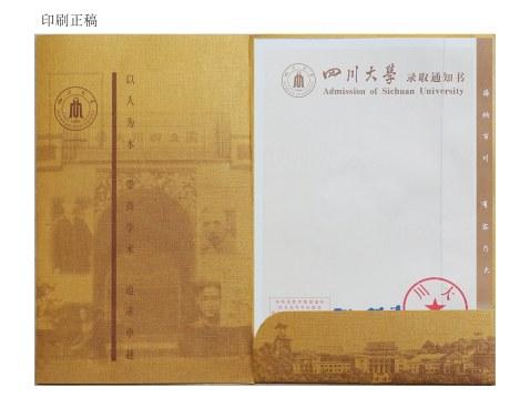 """揭秘四川大学""""土豪金""""录取通知书"""