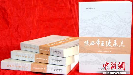 图为《陕西帝王陵墓志》。陕西省文物局