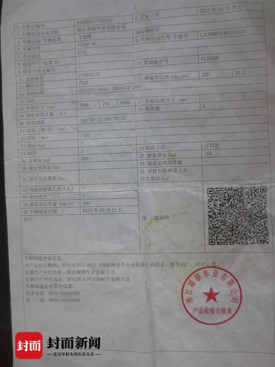 伪造的车辆合格证书。