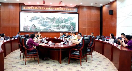 南江县委、县政府与考察团举行专题研讨会