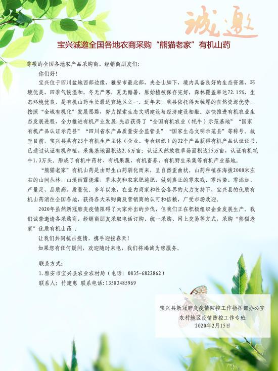 邀请函 (宝兴县融媒体中心供图)
