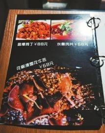 """农夫问道餐厅的菜单,价格比普通餐厅高,一道""""宫爆(保)鸡丁""""要88元。"""
