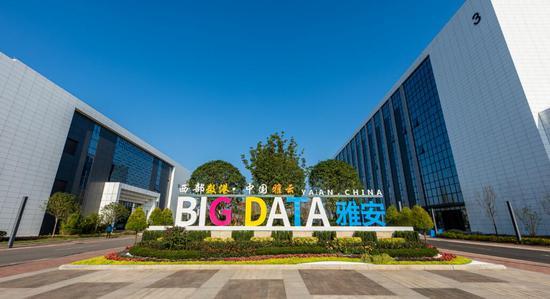 """雅安大数据产业园获评""""2020年度国"""
