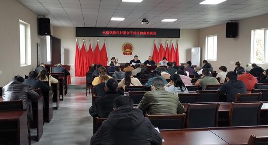 东兴区永福镇对新当选村干部开展集体廉政谈话。