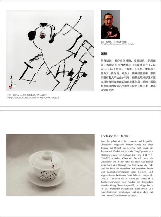 王川艺术衍生品——盖碗茶杯-卡片