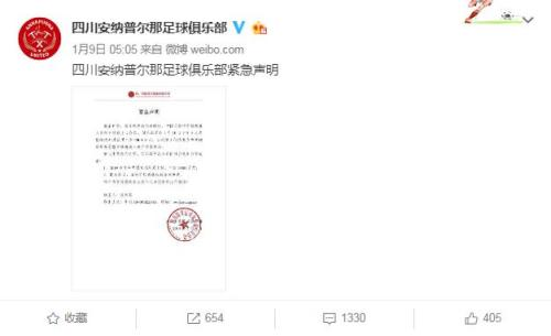 四川安纳普尔足球俱乐部微博截图。