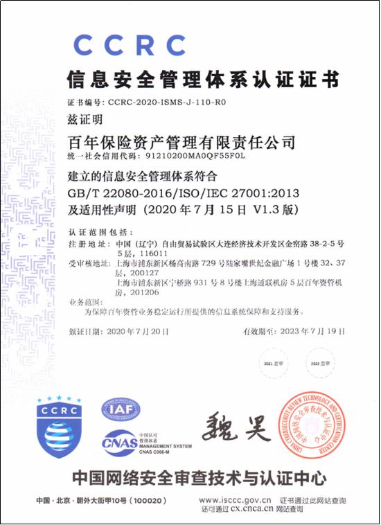 百年人寿:百年保险资管荣获ISO27001认证 信息安全管理体系达国际标准