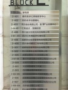 在成都红牌楼附近某写字楼的途歌成都分公司已在几周前搬走,不知去向。