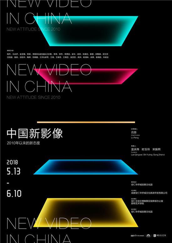 """""""中国新影像:2010年以来的新态度""""展览海报"""