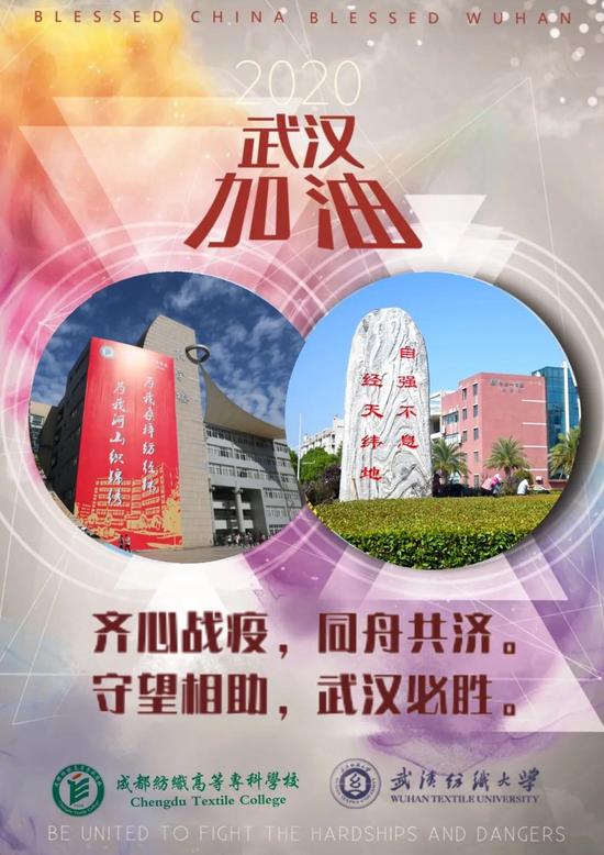 13所高校@武汉纺织大学   助力疫情防控阻击战