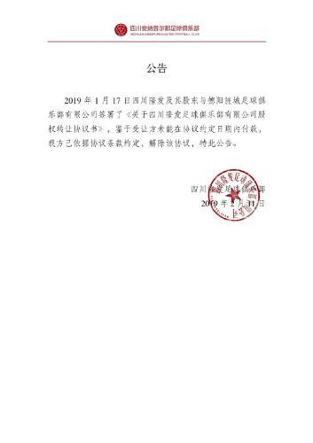 四川安纳普尔足球俱乐部公告。