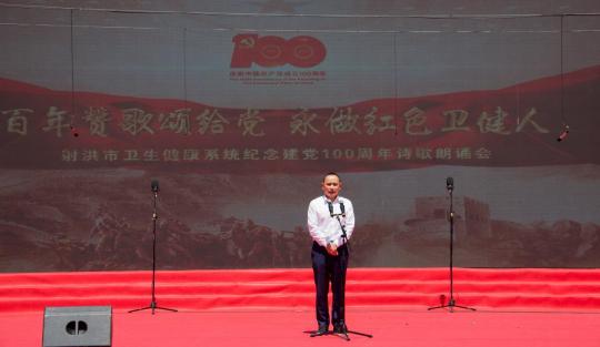 """射洪市中医院在""""百年赞歌颂给党·永做红色卫健人""""诗歌朗诵会中"""