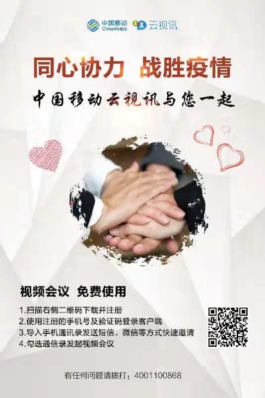 抗击新型肺炎疫情 四川移动推出免费视频会议服务