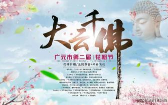 花朝节3月24日在千佛崖举行