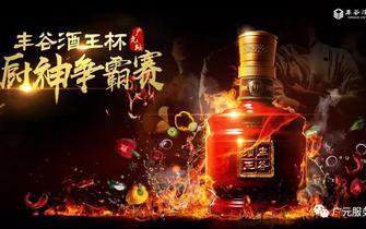 广元:轰动全城的美食盛事