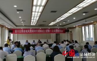 通川區藥妝械工作會議