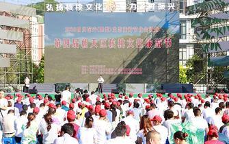 第四届朝天核桃文化旅游节开幕
