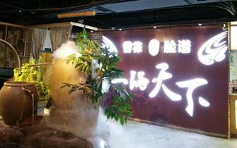 你在喷泉花园旁边吃火锅吗