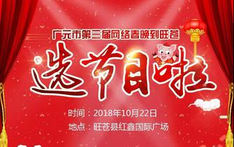 广元市网络春晚到旺苍选节目啦