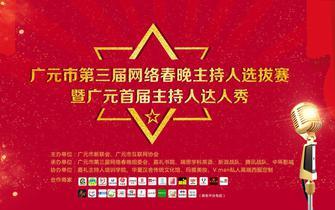 广元网络春晚主持人复赛名单出炉啦
