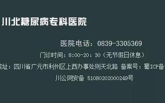 广元川北糖尿病专科医院免费坐诊