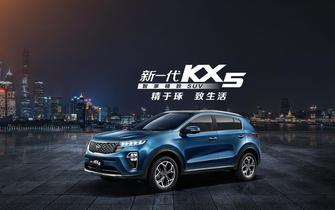 东风悦达起亚新一代KX5预售开启