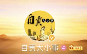 自贡大小事 新浪自贡官方爆料微博