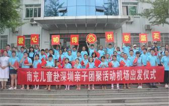 留守儿童飞往深圳与父母团聚