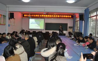 清溪镇中心小学开展研修活动