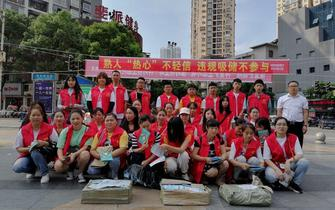 大竹县组织开展防范非法集资宣传月活动