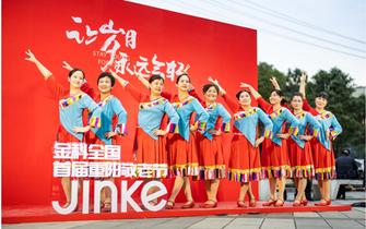重阳节让美好与温暖共行金科全国首届重阳敬老节圆满落幕