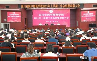 阆中师范学校召开工作总结暨表彰大会
