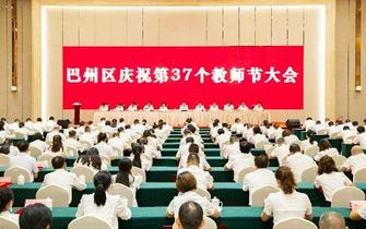 巴州区召开庆祝第37个教师节大会
