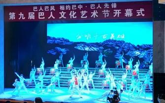 第九届巴人文化艺术节开幕