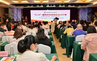 巴中召开城市文化旅游联盟推介会