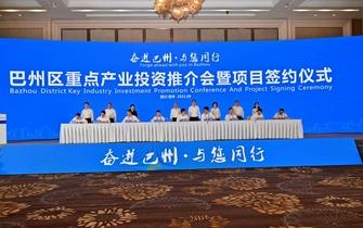重点产业投资项目签约16.36亿元