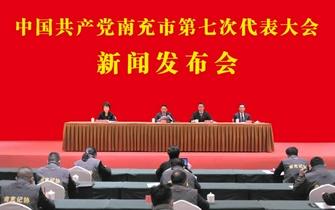 中共南充第七次代表大会发布会