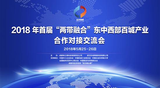 交流前沿产业资讯 两带融合百城产业合作对接交流会在蓉举办