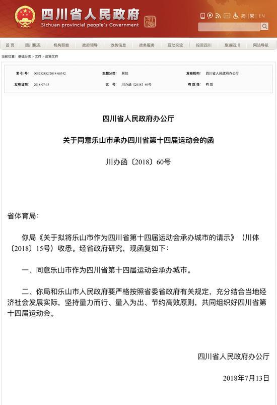 乐山市将承办四川省第十四届运动会